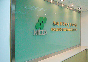 香港日華化学有限公司 HONG KONG NICCA CHEMICAL LTD.